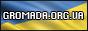 Gromada.org.ua - Веб сайт Талалаївської громади